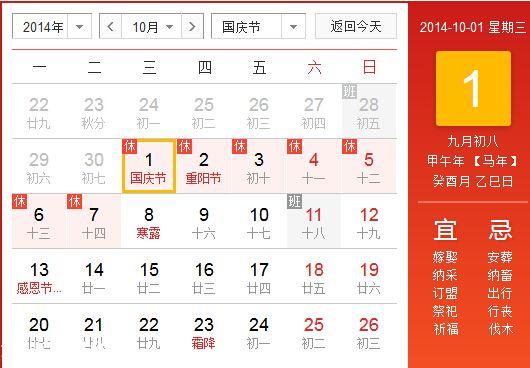 2014年国庆节放假安排时间
