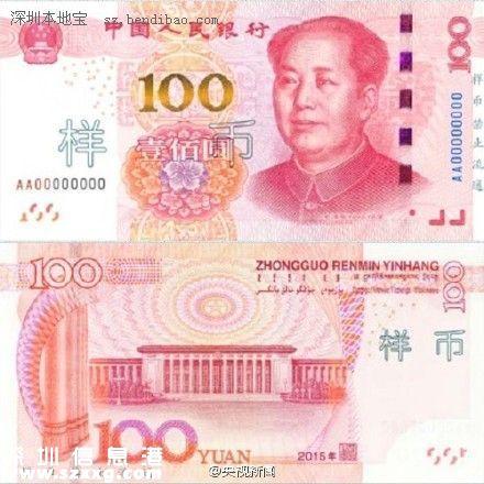 今起新版100元正式流通 快速识别新版人民币