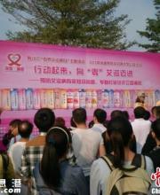 深圳举行预防艾滋病大型公益活动