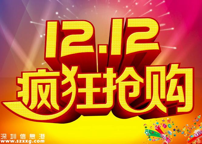 双十二购物狂欢节 <a href=http://www.szxxg.com/shenzhen/ target=_blank class=infotextkey>深圳</a>(www.szxxg.com)超市货架被买空