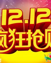 双十二购物狂欢节 深圳超市货架被买空