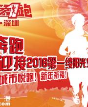 第三届深圳迎新跑开始报名 迎新跑设音乐跑道