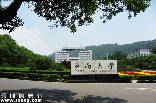 中南大学成传销 圣地 教学楼成 膜拜圣地图片