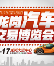 2016深圳龙岗车博会4月16-17日耀世来袭