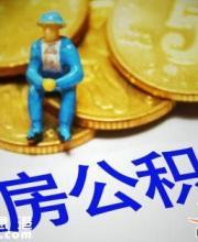 深圳公积金7月起最低缴存基数提高222元