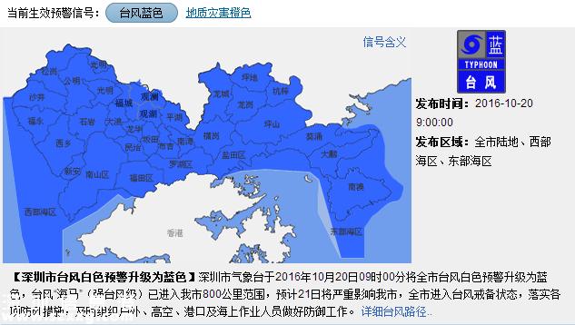 受台风海马影响 深圳生效气象预警 滚动更新