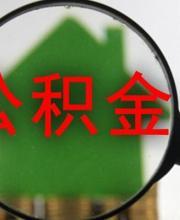 深圳公积金贷款首付比例调整 在深无房首付3成