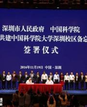 中国科学院大学将建深圳校区 预计在校生规模近万人