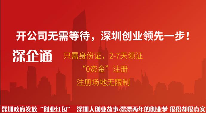 注册公司流程及费用_深圳注册公司流程及费用有什么补贴吗