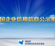国家工商局 全国企业信用信息公示系统【查询入口】