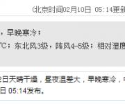 深圳天气(2.10):早晚寒冷 气温9-16℃