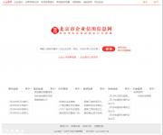 北京企业信用信息查询系统登录首页