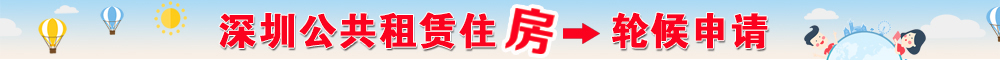 深圳安居网