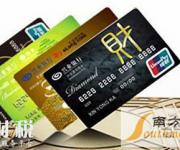多家银行调整信用卡取现限额最新17年6月建设银行信用