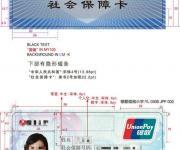 关于深圳市社保参保人更换金融社保卡的公告