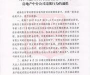 关于对惠州市合联圣实业有限公司等房地产中介公司违规