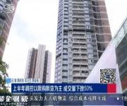 深圳新房二手房成交量双双下挫50% 买卖不积极价格没狠