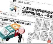 深圳出台新政: 非深户退休人员更新车牌不再受社保限