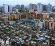 拆除重建or规模化租赁入市 深圳城中村改造或进入下半