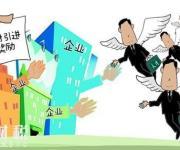 深圳高层次人才奖励补贴将发放 杰出人才补贴600万元