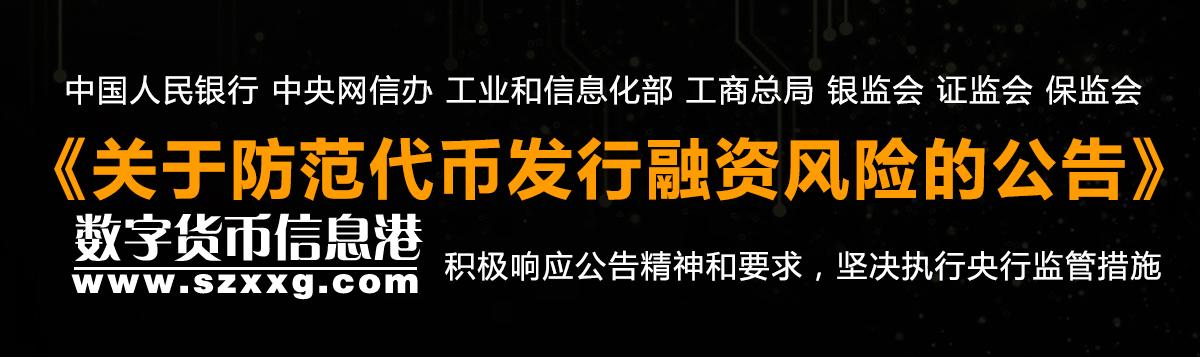 中国人民银行 中央网信办 工业和信息化部 <a href=http://www.0755gs.com target=_blank class=infotextkey>工商</a>总局 银监会 证监会 保监会关于防范代币发行融资风险的公告