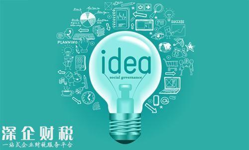 在<a href=http://www.szxxg.com/shenzhen/ target=_blank class=infotextkey>深圳</a>宝安区创新创业有补贴 最高1500万元