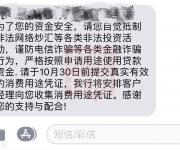 传深圳业主480万消费贷被收回,还要买房投资吗?