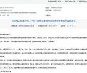 """深圳租赁新政出台!允许商改住+""""农民房""""规模化租赁"""