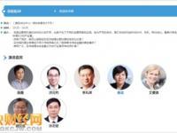 博鳌亚洲论坛:迅雷陈磊将再谈区块链