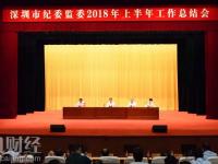 深圳市纪委监委召开上半年工作总结会:全市纪检监察机
