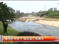 观澜河发现一身份不明约30多岁男子尸体 疑似溺亡