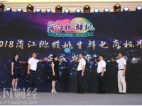 2018蒲江猕猴桃生鲜电商标准发布会成功举办