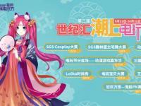 电玩潮玩狂欢季—世纪汇潮上电玩节中秋国庆同步来袭