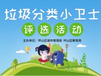 """坪山区2018年中小学生""""美丽家园""""暑期社会实践活动"""