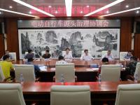 深圳市市场和质量监管委牵头召开电动自行车源头治理