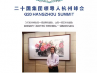 G20峰会会晤厅背景画作者金晓海