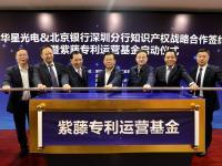 华星光电北京银行深圳分行知识产权战略合作签约暨紫
