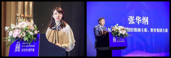 发布会新闻稿-打破传统校园教育的边界,深圳市华朗学校正式完成揭牌(1)(2)722.png