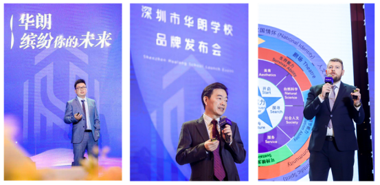发布会新闻稿-打破传统校园教育的边界,深圳市华朗学校正式完成揭牌(1)(2)1175.png