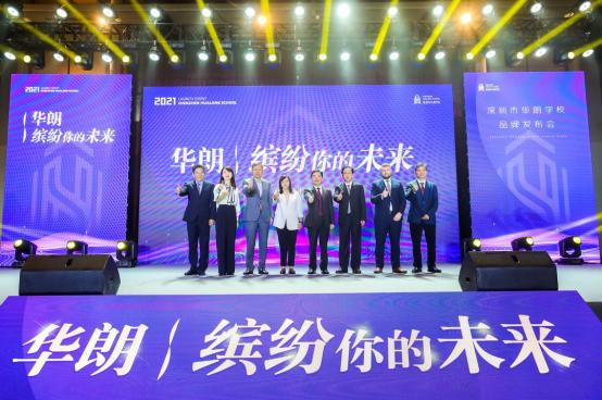 发布会新闻稿-打破传统校园教育的边界,深圳市华朗学校正式完成揭牌(1)(2)1395.png